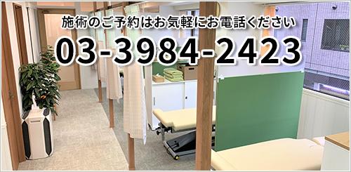 池袋の整体、みやさか治療院03-3984-2423